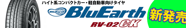 「BluEarth RV-02CK」新発売
